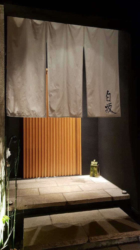 Shirosaka Entrance
